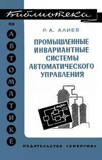 Библиотека по автоматике, вып. 429. Промышленные инвариантные системы автоматического управления — обложка книги.