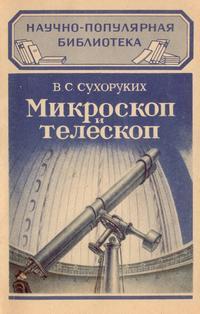 Микроскоп и телескоп — обложка книги.