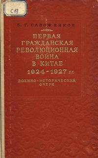 Первая гражданская революционная война в Китае в 1924-1927 гг. — обложка книги.