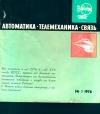 Автоматика, телемеханика и связь №1/1976 — обложка книги.