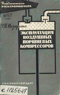 Библиотека электромонтера, выпуск 99. Эксплуатация воздушных поршневых компрессоров — обложка книги.