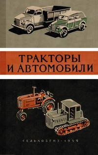 Тракторы и автомобили — обложка книги.