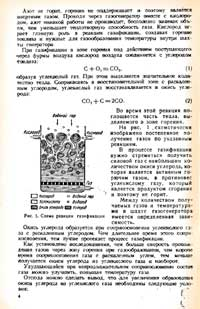 Руководство по эксплуатации газогенераторных тракторов Сталинец-60 с установками ДГ-11 и по уходу за ними — обложка книги.