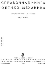 Справочная книга оптико-механика. Часть II — обложка книги.