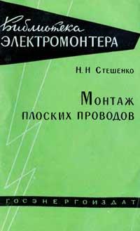 Библиотека электромонтера, выпуск 78. Монтаж плоских проводов — обложка книги.