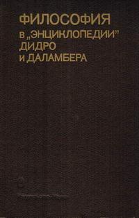 Памятники философской мысли. Философия в Энциклопедии Дидро и Даламбера — обложка книги.