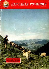 Народная Румыния №04/1957 — обложка книги.