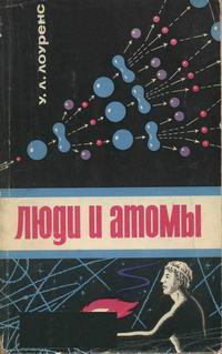 Люди и атомы — обложка книги.