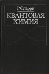 Квантовая химия — обложка книги.