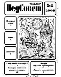 Педсовет №08/2000 — обложка книги.