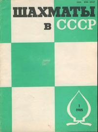 Шахматы в СССР №01/1985 — обложка книги.