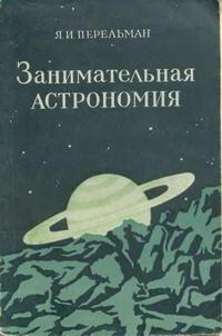 Занимательная астрономия — обложка книги.