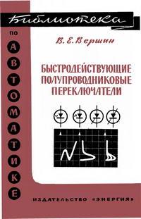 Библиотека по автоматике, вып. 136. Быстродействующие полупроводниковые переключатели — обложка книги.