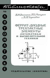 Библиотека по автоматике, вып. 185. Феррит-диодные трехтактные элементы автоматики и вычислительной техники — обложка книги.
