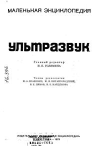 Ультразвук. Маленькая энциклопедия — обложка книги.