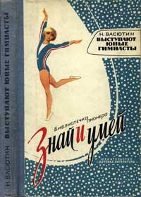 Знай и умей. Выступают юные гимнасты — обложка книги.