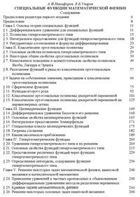 Специальные функции математической физики — обложка книги.