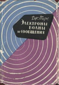 Электроны, волны и сообщения — обложка книги.