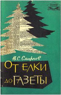 От елки до газеты — обложка книги.