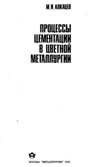 Процессы цементации в цветной металлургии — обложка книги.