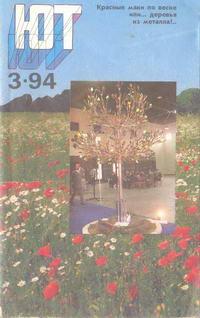 Юный техник №03/1994 — обложка книги.