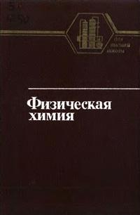 Физическая химия — обложка книги.