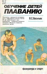 Обучение детей плаванию — обложка книги.