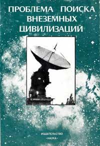 Проблема поиска внеземных цивилизаций — обложка книги.