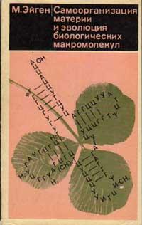 Самоорганизация материи и эволюция биологических макромолекул — обложка книги.