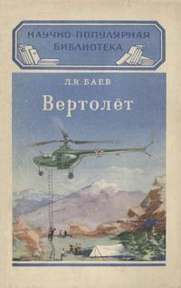 Научно-популярная библиотека. Вертолет — обложка книги.