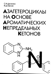 Азагетероциклы на основе ароматических непредельных кетонов — обложка книги.