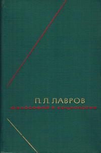Философское наследие. П. Л. Лавров. Философия и социология. Избранные произведения в двух томах. Том 1 — обложка книги.