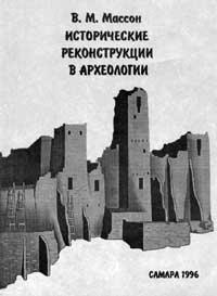 Исторические реконструкции в археологии — обложка книги.