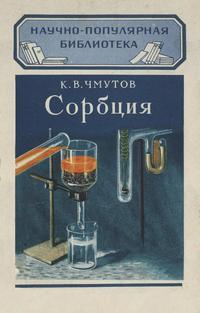Научно-популярная библиотека. Сорбция — обложка книги.