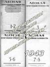 Лесная промышленность, статьи из №1-2, 3, 5-6, 7-8 за 1943 г. на тему газогенерации — обложка книги.