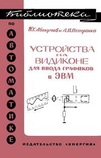 Библиотека по автоматике, вып. 256. Устройства на видиконе для ввода графиков в электронные вычислительные машины — обложка книги.