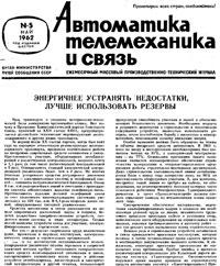 Автоматика, телемеханика и связь №5/1962 — обложка книги.