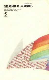 Химия и жизнь №05/1982 — обложка книги.