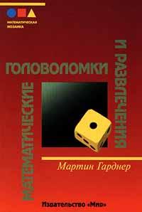 Математические головоломки и развлечения — обложка книги.