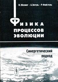 Физика процессов эволюции — обложка книги.