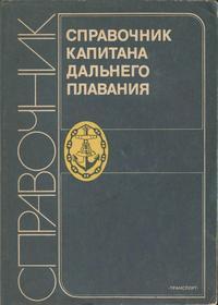 Справочник капитана дальнего плавания — обложка книги.