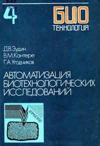 Биотехнология. Т. 4. Автоматизация биотехнологических исследований — обложка книги.
