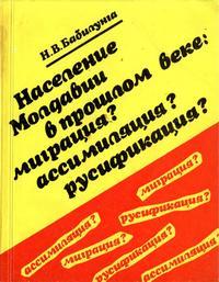 Население Молдавии в прошлом веке: миграция? ассимиляция? русификация? — обложка книги.