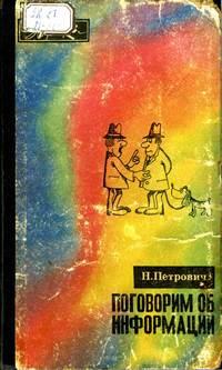 Эврика. Поговорим об информации — обложка книги.