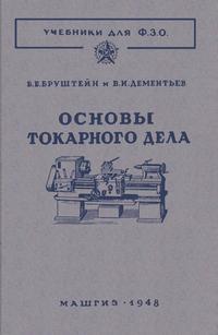 Основы токарного дела — обложка книги.