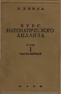 Курс математического анализа. Т. 1. Ч. 1. Производные и дифференциалы. Определенные интегралы. — обложка книги.