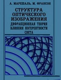 Структура оптического изображения — обложка книги.
