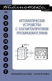 Библиотека по автоматике, вып. 517. Автоматические устройства с магнитоупругими преобразователи — обложка книги.