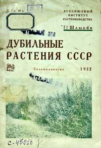 Дубильные растения СССР — обложка книги.
