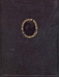 Э. Резерфорд. Избранные научные труды. Строение атома и искусственное превращение элемента — обложка книги.